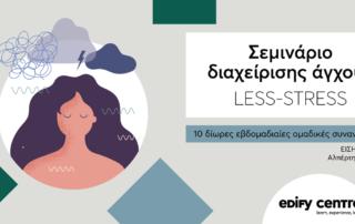 less-stress